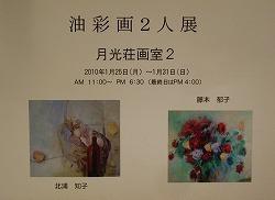 画室1と2と小画箱_e0045977_16155724.jpg
