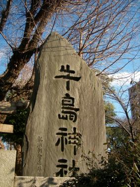 牛嶋神社~向島(鳩の街通り商店街)こぐまカフェ_f0118879_23312390.jpg