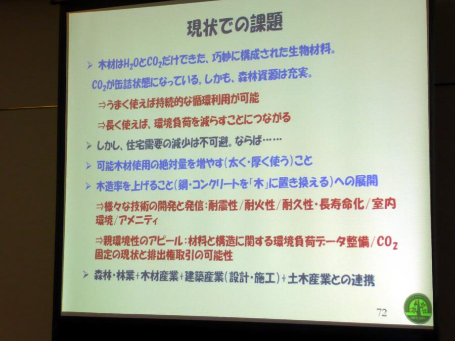 木を学ぶ建築講座 開催_f0150893_21452437.jpg