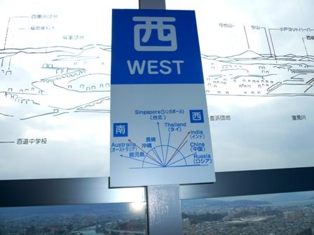 福岡タワー・・・初参上_c0177195_22144414.jpg