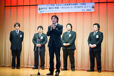 2010年度 新年会「最初の晩餐~Welcome to ofunatoJC!~」_e0075103_23375593.jpg