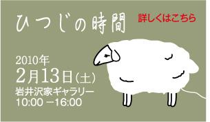 ひつじの時間_f0105112_17403794.jpg