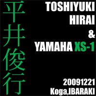 平井 俊行 & YAMAHA XS-1(2009 1221)_f0203027_1148089.jpg