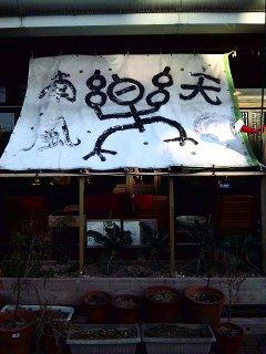 大阪サンティアゴ_a0103940_156948.jpg