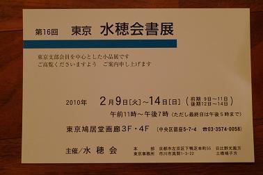 東京水穂書展_c0187754_6225065.jpg