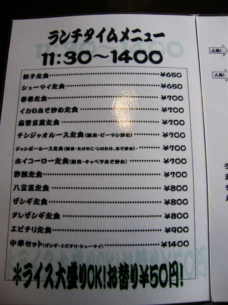 お食事処 ふじ_d0153062_933852.jpg