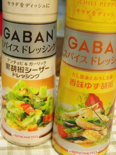 GABANスパイスドレッシングで 温野菜サラダ♪_c0139375_15155716.jpg