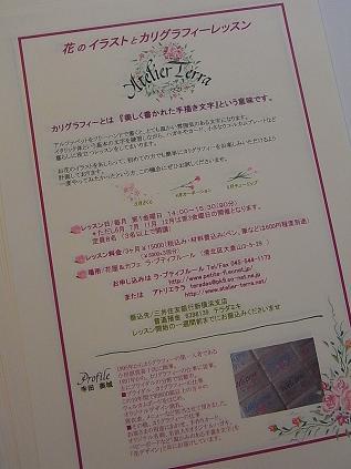 花のイラストとカリグラフィーレッスン♪_b0105897_1171736.jpg