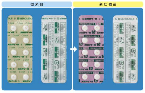 メルカゾール錠5mg PTPシートデザイン変更_d0092901_2041042.jpg