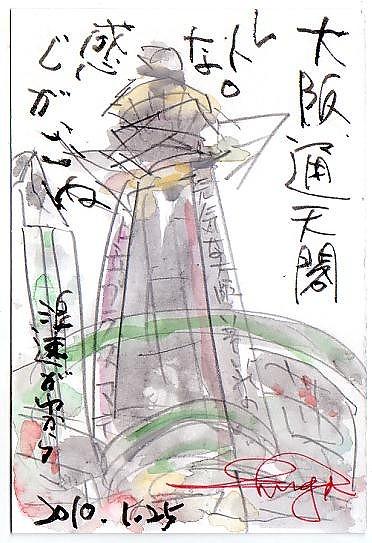 大阪の二日目は・・・。_e0054438_1334423.jpg