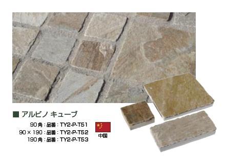 オンリーワン アルビノキューブで石貼りのアプローチ♪_e0128446_19541988.jpg
