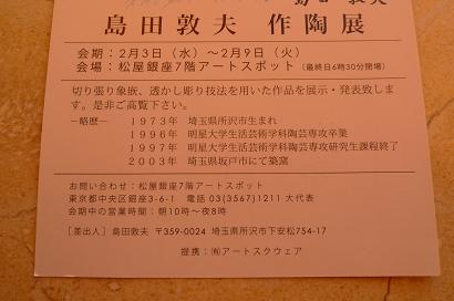 島田敦夫 作陶展_c0187754_7434937.jpg