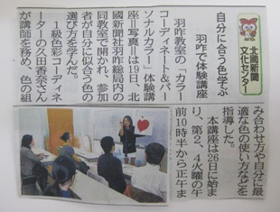 羽咋で体験講座_f0159454_14245220.jpg