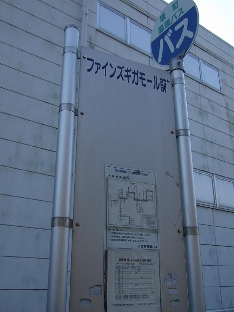 小田億ファインズギガモール閉店から4ヶ月・建物の様子_b0095061_1271081.jpg