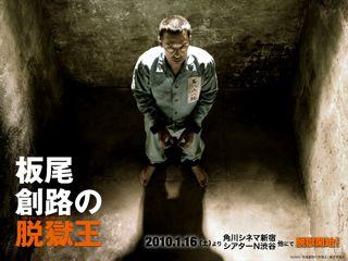 脱獄王のエンディングに…_d0032862_22165283.jpg