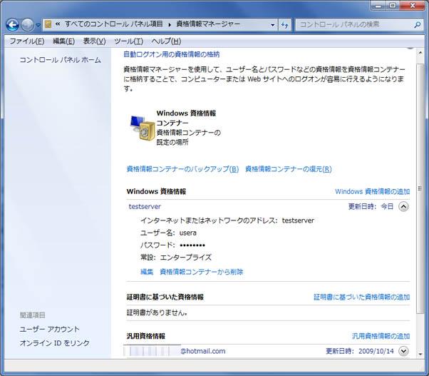 (Windows)共有フォルダにアクセス時に表示される認証ダイアログ情報の保存先_e0091163_1102821.jpg