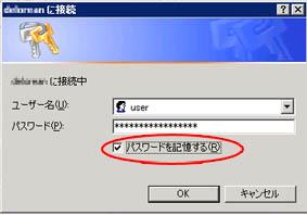 (Windows)共有フォルダにアクセス時に表示される認証ダイアログ情報の保存先_e0091163_1131320.jpg