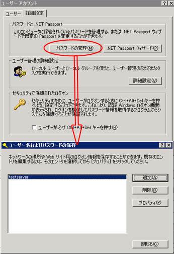 (Windows)共有フォルダにアクセス時に表示される認証ダイアログ情報の保存先_e0091163_115218.jpg