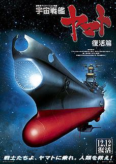 『宇宙戦艦ヤマト/復活篇』 再び_e0033570_64923.jpg