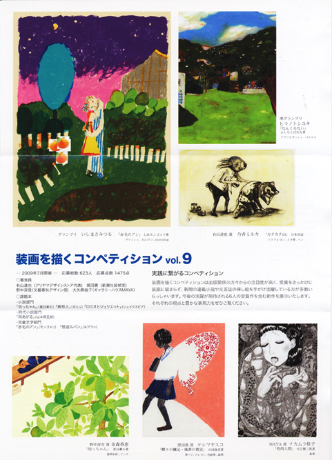 装画を描くコンペティション vol.9 受賞者展_c0154575_094419.jpg