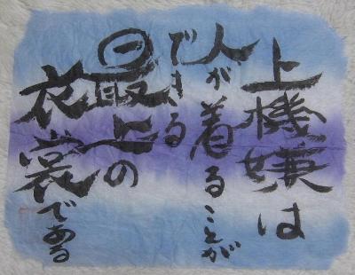 1月26日「書」_f0003283_18255973.jpg