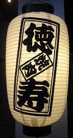 徳寿の生ホルモン (別府市)_f0017696_1042107.jpg