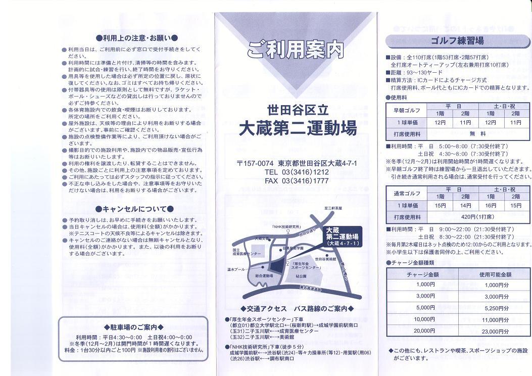 世田谷区立大蔵第二運動場、票の格差について_c0092197_14341842.jpg