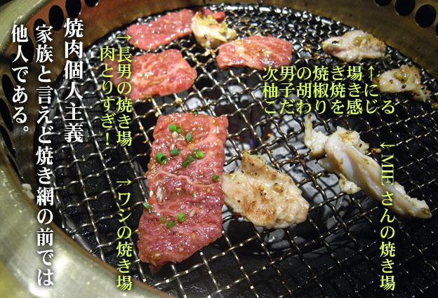 2009年 焼肉納め_a0102098_17415256.jpg