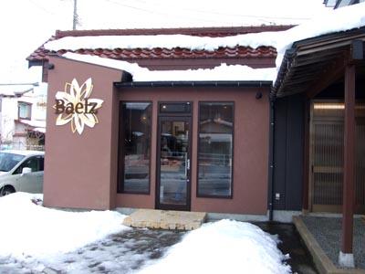 パンの店 ベルツ 燕市吉田下中野_e0125732_0222620.jpg