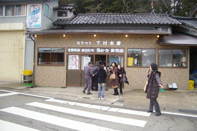 冬の能登を味わう旅(1)カキづくし_d0043136_19185437.jpg