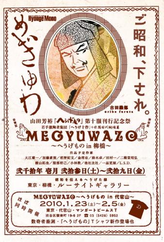 vol.719. 2010年1月26日(火)☀ 〈MEGYUWAZO〜へうげもの in 代官山〉at マンガートビームスT_b0081338_233358.jpg