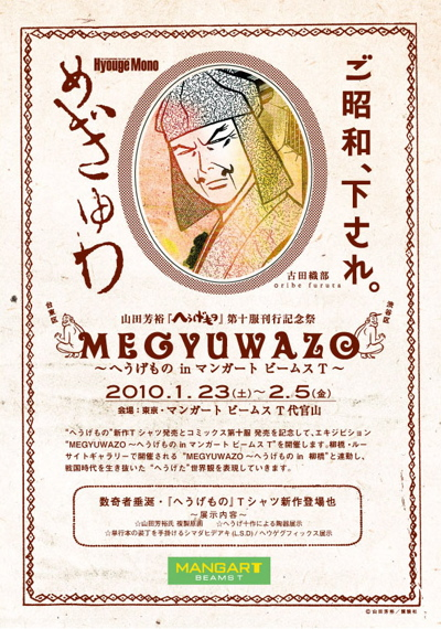 vol.719. 2010年1月26日(火)☀ 〈MEGYUWAZO〜へうげもの in 代官山〉at マンガートビームスT_b0081338_2363644.jpg