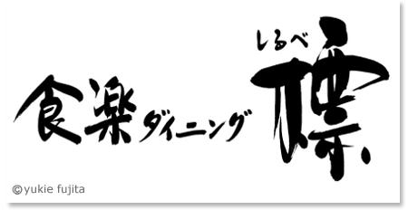 店舗ロゴ : 「食楽ダイニング 標(しるべ)」様_c0141944_19214627.jpg