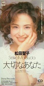 松田聖子 全作品1980~2015 その2_d0022648_2233858.jpg