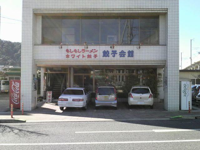 餃子会館@武雄_f0150355_723815.jpg