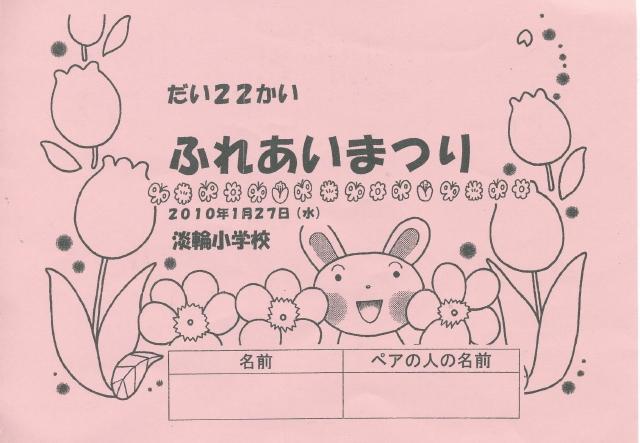 淡輪小学校「第22回ふれあいまつり」_c0108460_13134348.jpg