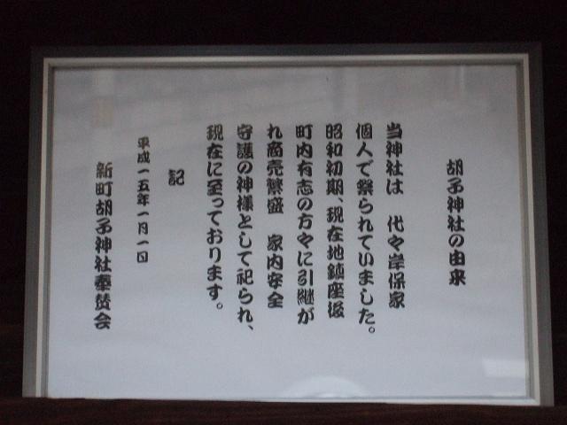 海田町稲荷町の火の見やぐら、稲荷町の荒神社・恵比須神社_b0095061_8535298.jpg