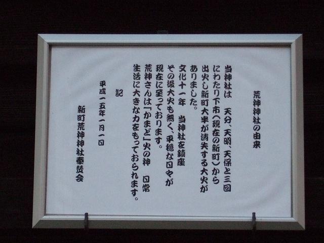 海田町稲荷町の火の見やぐら、稲荷町の荒神社・恵比須神社_b0095061_854712.jpg