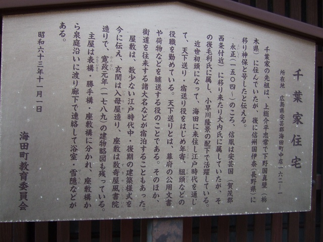 千葉家住宅と、宿場町の名残と海田市の一里塚_b0095061_91275.jpg