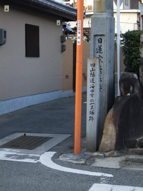 千葉家住宅と、宿場町の名残と海田市の一里塚_b0095061_93267.jpg