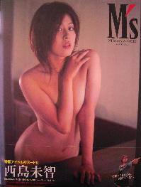 『西島未智写真集/M's』_e0033570_22482873.jpg