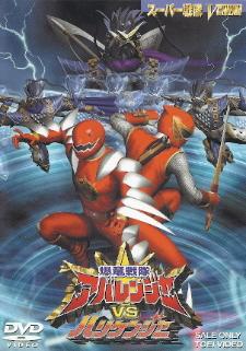 『爆竜戦隊アバレンジャーVSハリケンジャー』(2004)_e0033570_646737.jpg