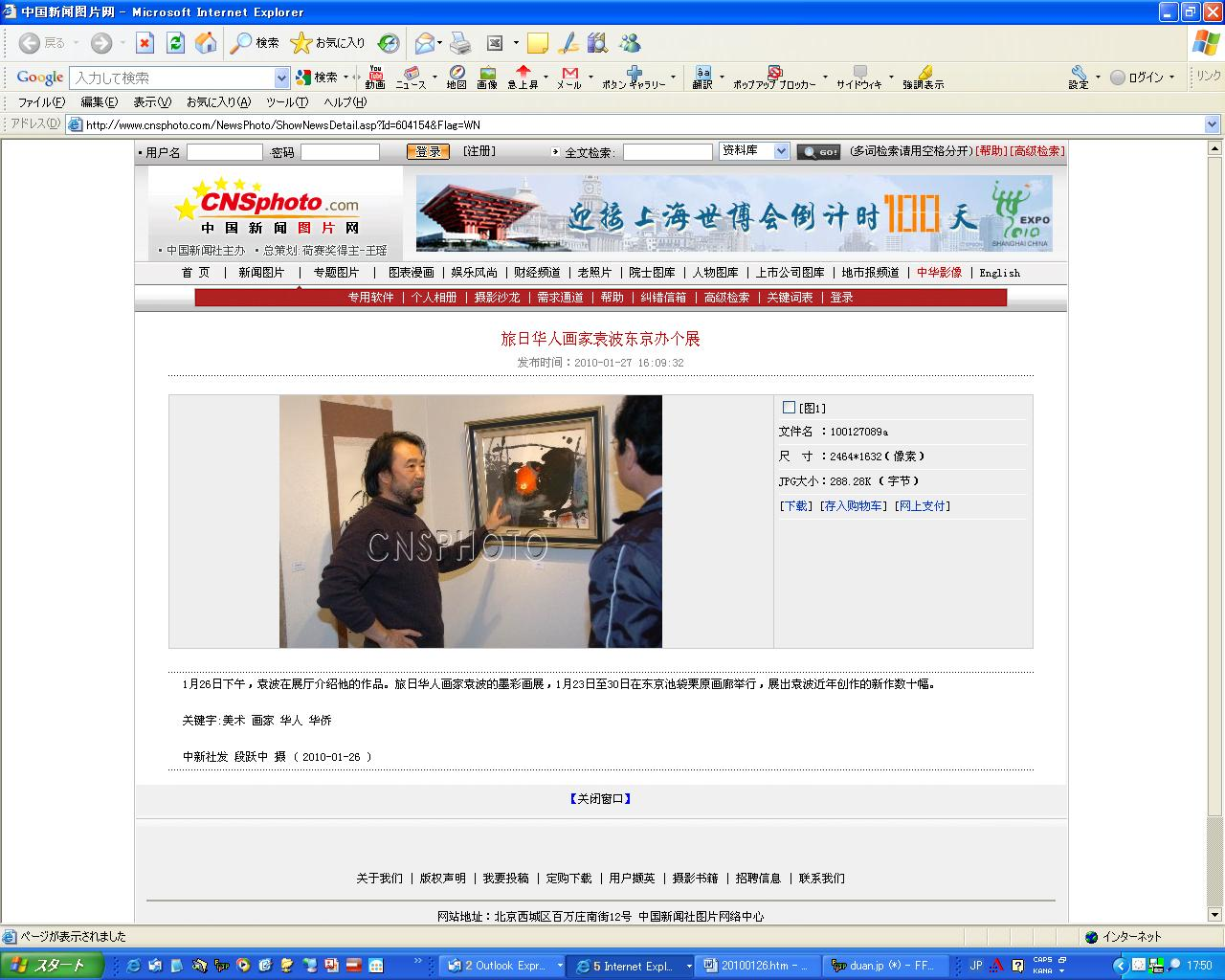 袁波墨彩画展写真一枚 中国新聞社より配信_d0027795_17525366.jpg