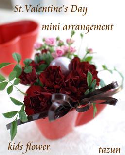 Kids Valentine\'s arrangement☆_d0144095_21341442.jpg