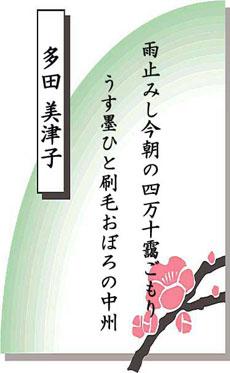 多田美津子 (東京都)_a0050405_19521624.jpg