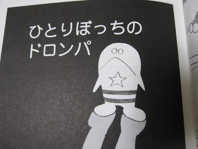 藤子・F・不二雄大全集第7回配本 オバケのQ太郎第4巻_b0042308_0272377.jpg