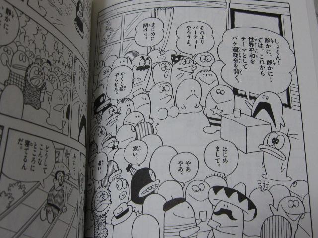 藤子・F・不二雄大全集第7回配本 オバケのQ太郎第4巻_b0042308_031154.jpg