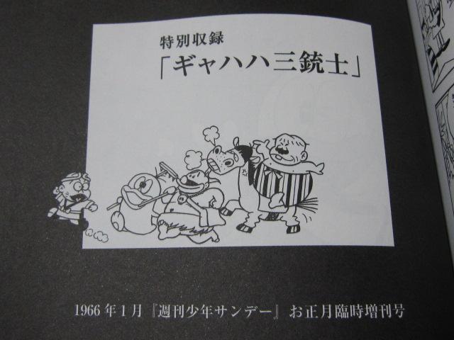 藤子・F・不二雄大全集第7回配本 オバケのQ太郎第4巻_b0042308_0335071.jpg