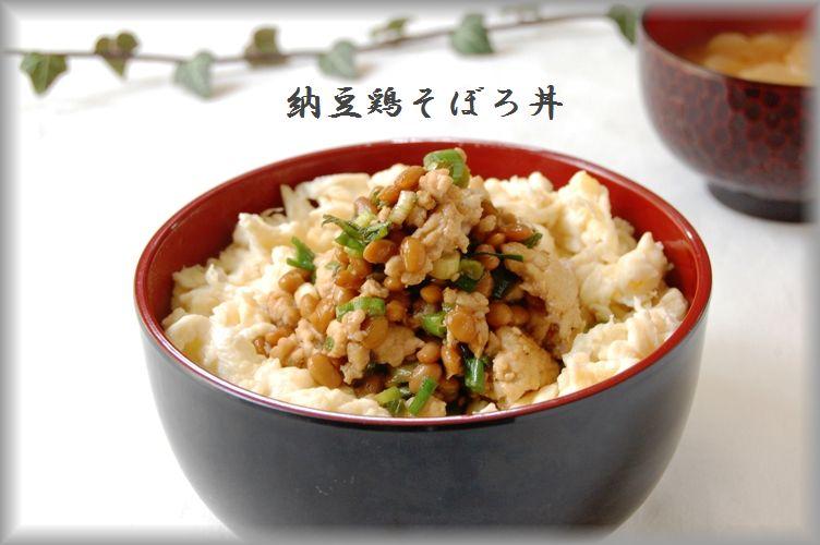 納豆鶏そぼろ丼_d0104926_246166.jpg
