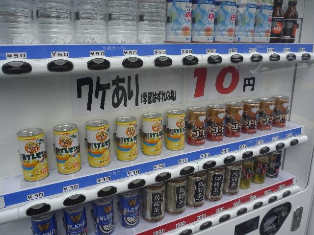 10円自動販売機 テレビ取材_b0054727_23595040.jpg